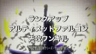 【遊戯王ADS】ランクアップ究極隼FTK
