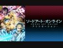 ソードアート・オンライン アリシゼーションOP - ADAMAS 歌っ...