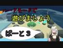 【Megaquarium】ハードモードで遊びましょうPart3【VOIRCEROIDO&ゆっくり実況】