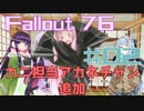 【Fallout76】VOICEROID達はゲーム装備で荒野にノリコメー!するようです#02「COLDCACE1/2」【VOICEROID実況】