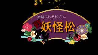 【MMDおそ松さん】VS妖怪松【企画】