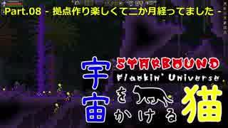 【Starbound】 宇宙をかける猫 part08 【F