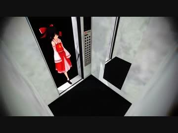 【東方MMD】静かなエレベータ