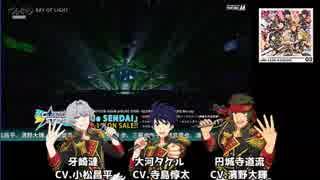 SideM 3rdLIVE仙台ダイジェスト&アイドル