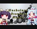 【旧スタンダード大会】Unchained Standard Games 告知PV