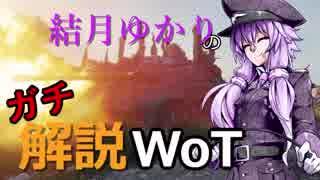 結月ゆかりのガチ解説WoT Part2【Object 705】