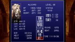 悪魔城ドラキュラX 月下の夜想曲(ΦωΦ)ラスボス瞬殺【初老がやるゲーム】
