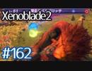 #162【ゼノブレイド2】ちょっと君と世界救ってくる【実況プ...