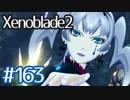 #163【ゼノブレイド2】ちょっと君と世界救ってくる【実況プ...
