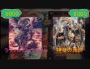 【闇のゲーム】灰テンションデュエル!TURN29