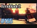 #165【ゼノブレイド2】ちょっと君と世界救ってくる【実況プ...