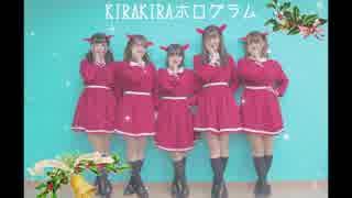 【キラッとプリ☆チャンED】KIRAKIRAホログ