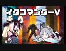 【MTG】イタコマンダーV【1v1 Commander】