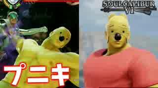 【ソウルキャリバー6】プニキでランクマ