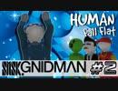【4実況】SMSK.GNIDMAN part2【Human Fall Flat】