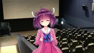 【VOICEROID劇場】11月23日、きりたんと話題の映画を観に行った日