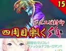 【ミンサガ 4周目】真サルーインを倒す!全力で楽しむミンサガ実況 Part15