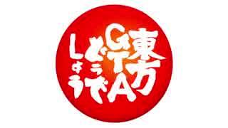 【第10回東方ニコ童祭Ex】東方GTAどうでし