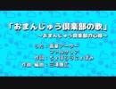 #64「おまんじゅう倶楽部の歌」~おまんじゅう倶楽部の心得~