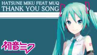 【MUQ】Thank You Song / 初音ミク