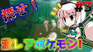 【ポケモンピカブイ】妖夢の大冒険!ポケモ