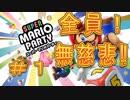 【4人実況】全員!無慈悲なスーパーマリオパァーーーリィ!!#1