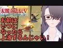 【015】太閤立志伝Ⅴ朝倉家プレイで福井を知る 09【'18/11/24】