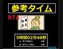 ファミコン版桃太郎伝説外伝_浦島伝説_RTA自己ベスト更新版(...