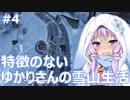 【RING OF ELYSIUM】特徴のないゆかりさんの雪山生活 #4【VOICEROID実況】