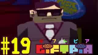 (19)目指すで大人!実況GiFTPiA(ギフトピア)