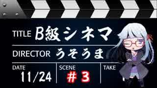 【うそうま卓#5】B級シネマ Chapter-3