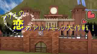 【第10回東方ニコ童祭Ex】アリスの恋のアルケミック大作戦
