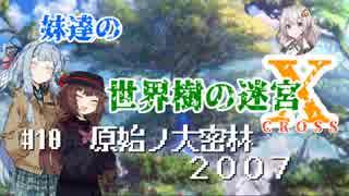 【世界樹の迷宮X】妹達の世界樹の迷宮X #1