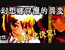 【東方ニコ童祭DE嘘予告】幻想郷冒涜的異変 劇場版予告