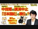 中指姫の講演中止をネット民は?さて「日本国紀」の順位は?みやわきチャンネル(仮)#283