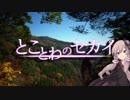 【VOICEROID旅】『とことわのセカイ』第07話「狗留孫峡」【神社・遺構・廃墟】