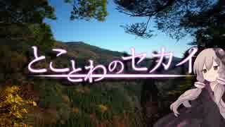 【VOICEROID旅】『とことわのセカイ』第07