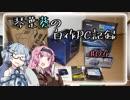 琴葉葵の自作PC記録 #04