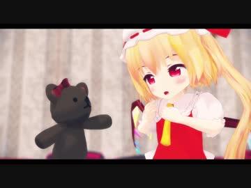 【第10回東方ニコ童祭Ex】おちびなフランと透明さん【東方MMD】