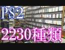 【PS2のゲームコレクション紹介動画】PS2だけで2230種類以上ゲーム部屋に綺麗に並んでいます!