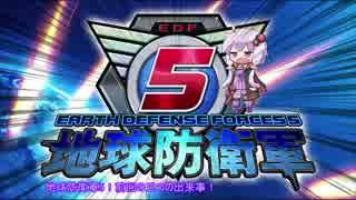 【地球防衛軍5】運命に抗う少女達の防衛軍【VOICEROID実況】part49