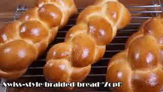 【パン作り】スイス風編みパン『ツォップフ』