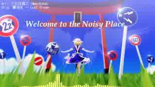 【第10回東方ニコ童祭Ex】Welcome to the Noisy Place【夢消失 ~Lost Dream】