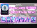 【無音部分カット版】Syamu_Game 復活配信 2018/11/24 18:43