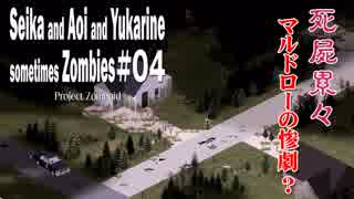 【Project Zomboid】セイカと葵とユカリー