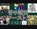 【jubeat festo】譜面について字幕で喋りつつjubeat part38【...