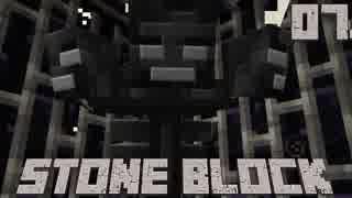 石だけの世界で地下生活Part7【StoneBlock】