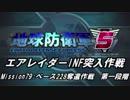 【地球防衛軍5】エアレイダーINF突入作戦 Part77【字幕】