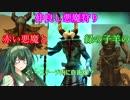 【VOICEROID実況】赤い悪魔と緑の子羊の仲良し悪魔狩り【Victor Vran】Part23