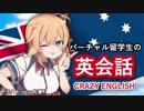 赤井はあとのCRAZY ENGLISH!【まとめ1~7】